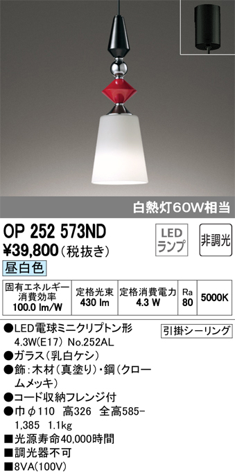 OP252573NDLED和風ペンダントライト 山中漆器 made in NIPPONフレンジタイプ 非調光 昼白色 白熱灯60W相当オーデリック 照明器具 和室向け 吊下げ 天井照明