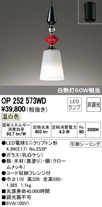 OP252573WDLED和風ペンダントライト 山中漆器 made in NIPPONフレンジタイプ 非調光 温白色 白熱灯60W相当オーデリック 照明器具 和室向け 吊下げ 天井照明