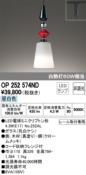 OP252574NDLED和風ペンダントライト 山中漆器 made in NIPPONプラグタイプ 非調光 昼白色 白熱灯60W相当オーデリック 照明器具 和室向け 吊下げ 天井照明