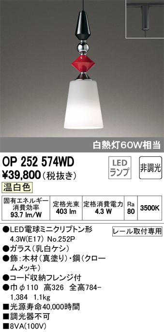OP252574WDLED和風ペンダントライト 山中漆器 made in NIPPONプラグタイプ 非調光 温白色 白熱灯60W相当オーデリック 照明器具 和室向け 吊下げ 天井照明