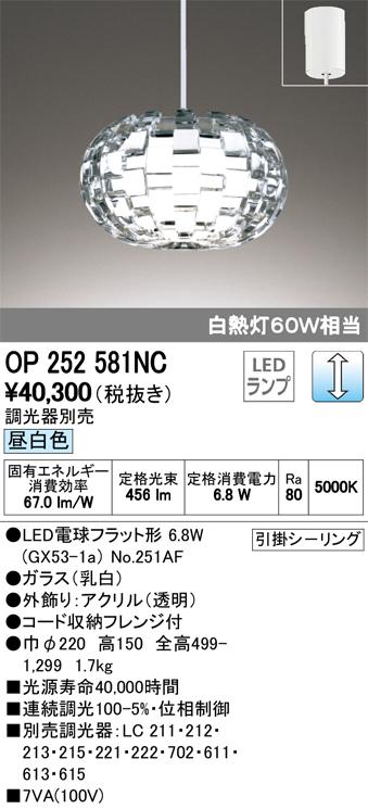 OP252581NCLEDペンダントライト フレンジタイプ 調光可 昼白色 白熱灯60W相当オーデリック 照明器具 ガラス製 吊下げ インテリア照明