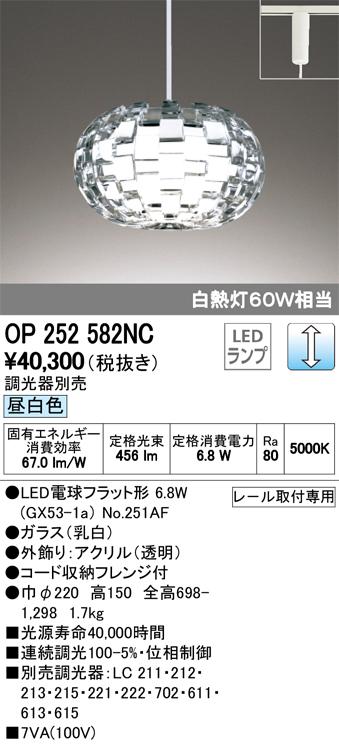 OP252582NCLEDペンダントライト プラグタイプ 調光可 昼白色 白熱灯60W相当オーデリック 照明器具 ガラス製 吊下げ インテリア照明