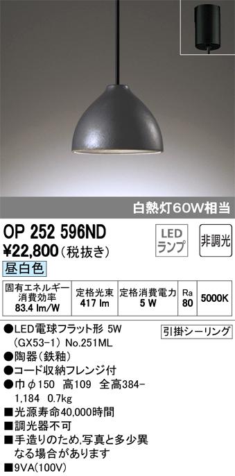 OP252596NDLEDペンダントライト フレンジタイプ 非調光 昼白色 白熱灯60W相当オーデリック 照明器具 吊下げ インテリア照明