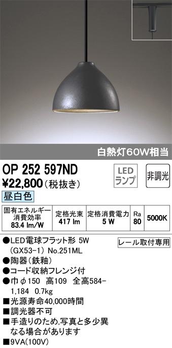 OP252597NDLEDペンダントライト プラグタイプ 非調光 昼白色 白熱灯60W相当オーデリック 照明器具 吊下げ インテリア照明