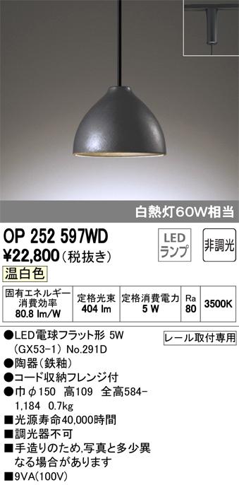 OP252597WDLEDペンダントライト プラグタイプ 非調光 温白色 白熱灯60W相当オーデリック 照明器具 吊下げ インテリア照明