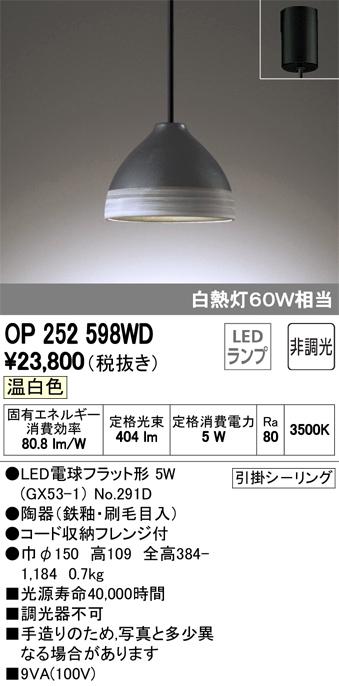 OP252598WDLEDペンダントライト フレンジタイプ 非調光 温白色 白熱灯60W相当オーデリック 照明器具 吊下げ インテリア照明