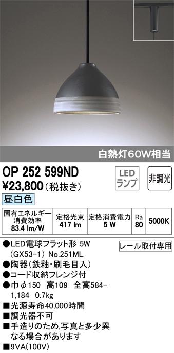 OP252599NDLEDペンダントライト プラグタイプ 非調光 昼白色 白熱灯60W相当オーデリック 照明器具 吊下げ インテリア照明