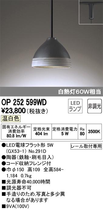 OP252599WDLEDペンダントライト プラグタイプ 非調光 温白色 白熱灯60W相当オーデリック 照明器具 吊下げ インテリア照明