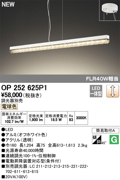 OP252625P1LEDシャンデリア調光可 電球色 FLR40W相当オーデリック 照明器具 居間・リビング向け おしゃれ