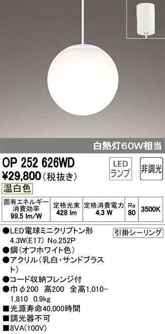 OP252626WDLEDペンダントライト 非調光 温白色 白熱灯60W相当オーデリック 照明器具 軽量 吊下げ インテリア照明