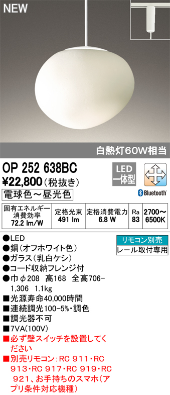 OP252638BCLED和風ペンダントライト CONNECTED LIGHTING自然美 玉石 プラグタイプLC-FREE 調光・調色 Bluetooth対応 白熱灯60W相当オーデリック 照明器具 吊下げ 天井照明