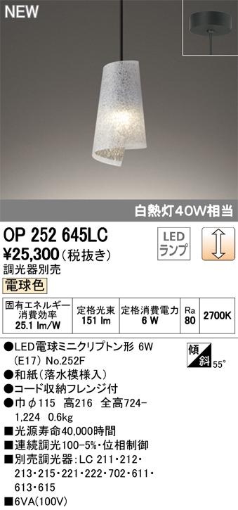 OP252645LCLED和風ペンダントライト 自然美 木漏れ日フレンジタイプ 調光可 電球色 白熱灯40W相当オーデリック 照明器具 吊下げ 天井照明