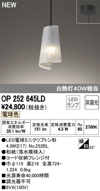 オーデリック 照明器具LED和風ペンダントライト 自然美 木漏れ日 フレンジタイプ電球色 非調光 白熱灯40W相当OP252645LD