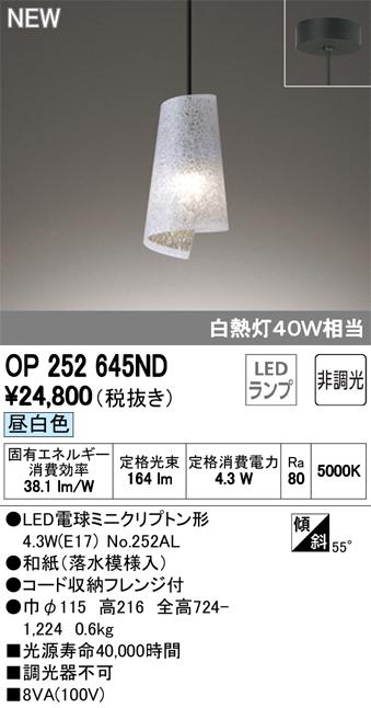 OP252645NDLED和風ペンダントライト 自然美 木漏れ日フレンジタイプ 非調光 昼白色 白熱灯40W相当オーデリック 照明器具 吊下げ 天井照明