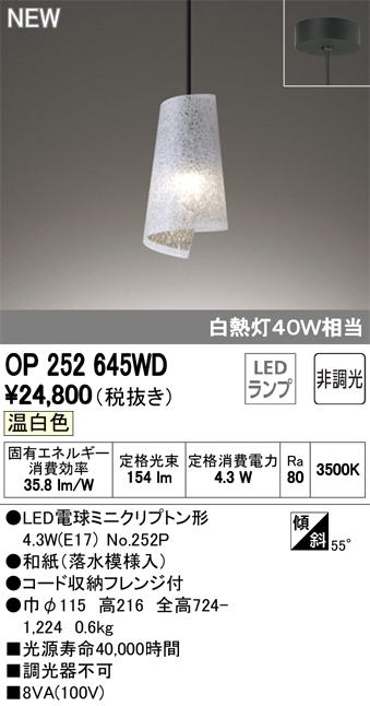 OP252645WDLED和風ペンダントライト 自然美 木漏れ日フレンジタイプ 非調光 温白色 白熱灯40W相当オーデリック 照明器具 吊下げ 天井照明