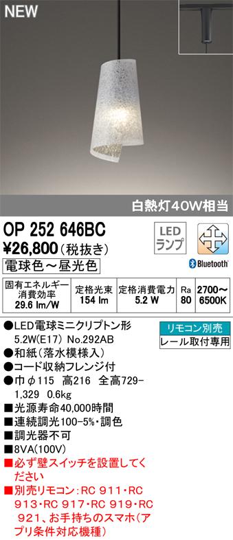 OP252646BCLED和風ペンダントライト 自然美 木漏れ日プラグタイプ LC-FREE 調光・調色 Bluetooth対応 白熱灯40W相当オーデリック 照明器具 吊下げ 天井照明