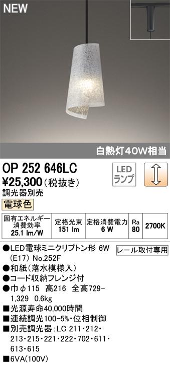 OP252646LCLED和風ペンダントライト 自然美 木漏れ日プラグタイプ 調光可 電球色 白熱灯40W相当オーデリック 照明器具 吊下げ 天井照明