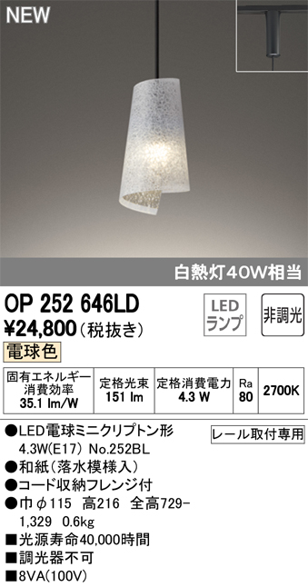 OP252646LDLED和風ペンダントライト 自然美 木漏れ日プラグタイプ 非調光 電球色 白熱灯40W相当オーデリック 照明器具 吊下げ 天井照明