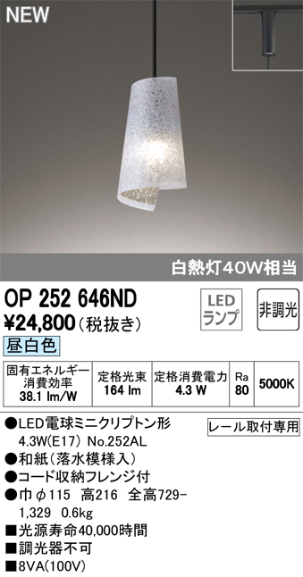 OP252646NDLED和風ペンダントライト 自然美 木漏れ日プラグタイプ 非調光 昼白色 白熱灯40W相当オーデリック 照明器具 吊下げ 天井照明