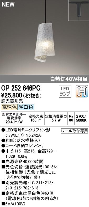 OP252646PCLED和風ペンダントライト自然美 木漏れ日プラグタイプ LC-CHANGE光色切替調光 白熱灯40W相当オーデリック 照明器具 吊下げ 天井照明