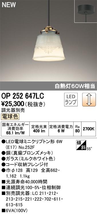 オーデリック 照明器具LEDペンダントライト Olde Milk-glass フレンジタイプ電球色 調光可 白熱灯60W相当OP252647LC