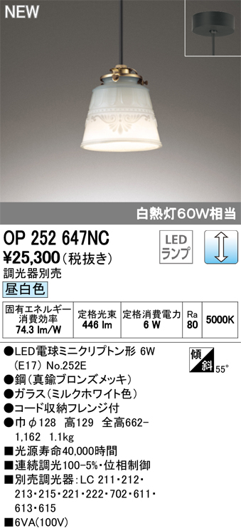 OP252647NCLEDペンダントライト Olde Milk-glass フレンジタイプ調光可 昼白色 白熱灯60W相当オーデリック 照明器具 ガラス製 吊下げ 装飾照明