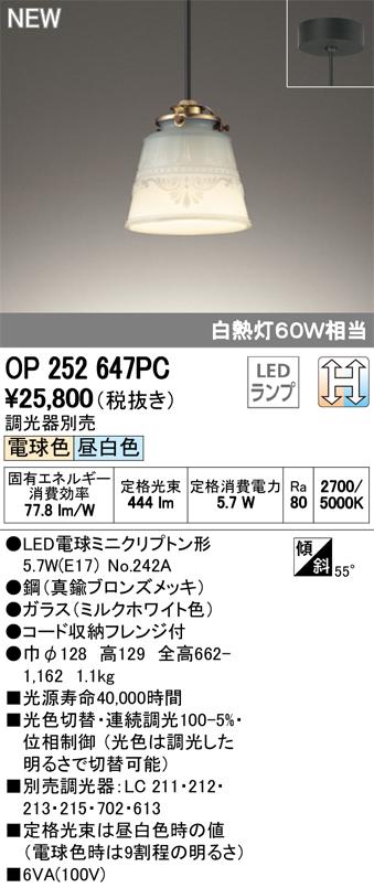 OP252647PCLEDペンダントライト Olde Milk-glass フレンジタイプLC-CHANGE光色切替調光 白熱灯60W相当オーデリック 照明器具 ガラス製 吊下げ 装飾照明