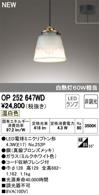 OP252647WDLEDペンダントライト Olde Milk-glass フレンジタイプ非調光 温白色 白熱灯60W相当オーデリック 照明器具 ガラス製 吊下げ 装飾照明