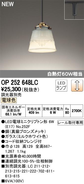 OP252648LCLEDペンダントライト Olde Milk-glass プラグタイプ調光可 電球色 白熱灯60W相当オーデリック 照明器具 ガラス製 吊下げ 装飾照明