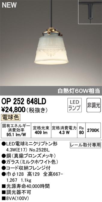 OP252648LDLEDペンダントライト Olde Milk-glass プラグタイプ非調光 電球色 白熱灯60W相当オーデリック 照明器具 ガラス製 吊下げ 装飾照明