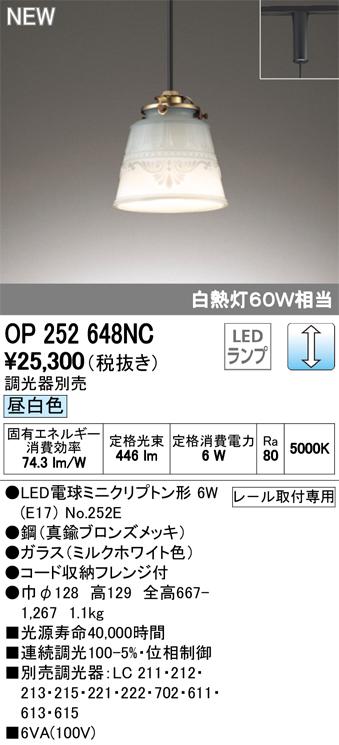 OP252648NCLEDペンダントライト Olde Milk-glass プラグタイプ調光可 昼白色 白熱灯60W相当オーデリック 照明器具 ガラス製 吊下げ 装飾照明