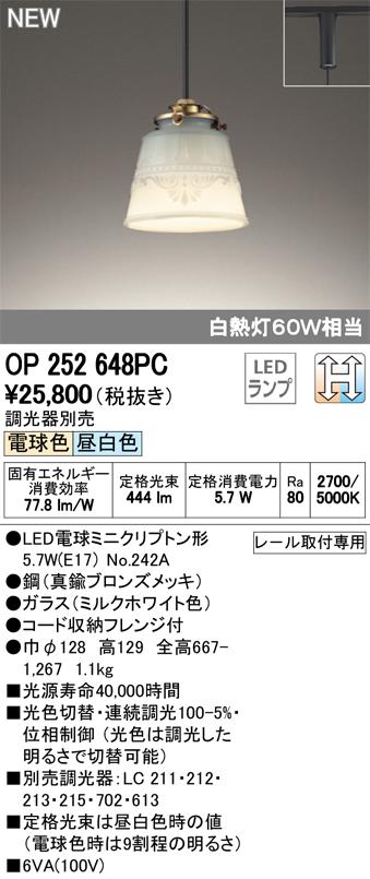 OP252648PCLEDペンダントライト Olde Milk-glass プラグタイプLC-CHANGE光色切替調光 白熱灯60W相当オーデリック 照明器具 ガラス製 吊下げ 装飾照明