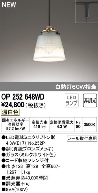 OP252648WDLEDペンダントライト Olde Milk-glass プラグタイプ非調光 温白色 白熱灯60W相当オーデリック 照明器具 ガラス製 吊下げ 装飾照明