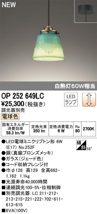OP252649LCLEDペンダントライト Olde Milk-glass フレンジタイプ調光可 電球色 白熱灯60W相当オーデリック 照明器具 ガラス製 吊下げ 装飾照明