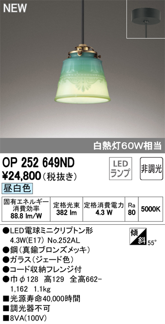 OP252649NDLEDペンダントライト Olde Milk-glass フレンジタイプ非調光 昼白色 白熱灯60W相当オーデリック 照明器具 ガラス製 吊下げ 装飾照明