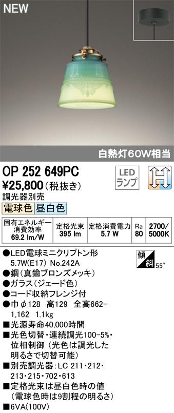 OP252649PCLEDペンダントライト Olde Milk-glass フレンジタイプLC-CHANGE光色切替調光 白熱灯60W相当オーデリック 照明器具 ガラス製 吊下げ 装飾照明