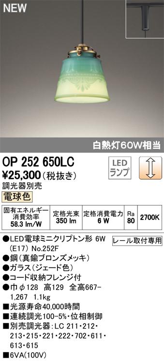 OP252650LCLEDペンダントライト Olde Milk-glass プラグタイプ調光可 電球色 白熱灯60W相当オーデリック 照明器具 ガラス製 吊下げ 装飾照明