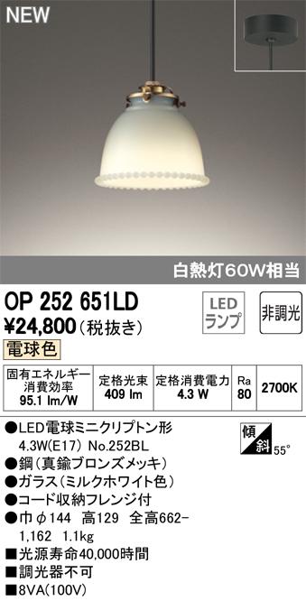 オーデリック 照明器具LEDペンダントライト Olde Milk-glass フレンジタイプ電球色 非調光 白熱灯60W相当OP252651LD