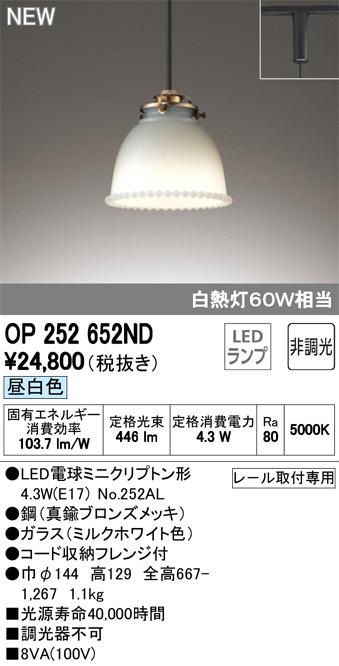OP252652NDLEDペンダントライト Olde Milk-glass プラグタイプ非調光 昼白色 白熱灯60W相当オーデリック 照明器具 ガラス製 吊下げ 装飾照明