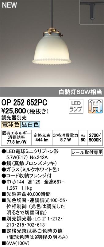 OP252652PCLEDペンダントライト Olde Milk-glass プラグタイプLC-CHANGE光色切替調光 白熱灯60W相当オーデリック 照明器具 ガラス製 吊下げ 装飾照明