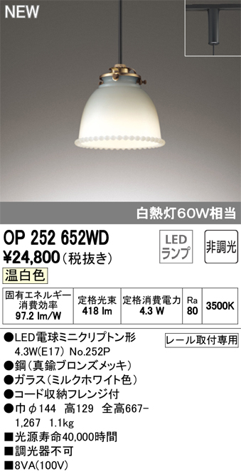 OP252652WDLEDペンダントライト Olde Milk-glass プラグタイプ非調光 温白色 白熱灯60W相当オーデリック 照明器具 ガラス製 吊下げ 装飾照明