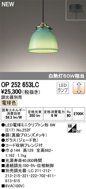OP252653LCLEDペンダントライト Olde Milk-glass フレンジタイプ調光可 電球色 白熱灯60W相当オーデリック 照明器具 ガラス製 吊下げ 装飾照明