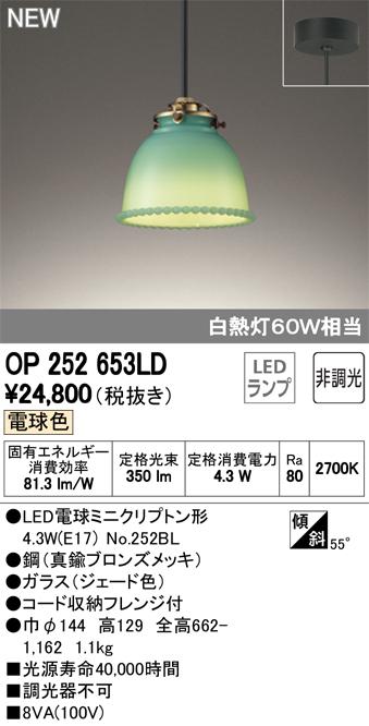 OP252653LDLEDペンダントライト Olde Milk-glass フレンジタイプ非調光 電球色 白熱灯60W相当オーデリック 照明器具 ガラス製 吊下げ 装飾照明