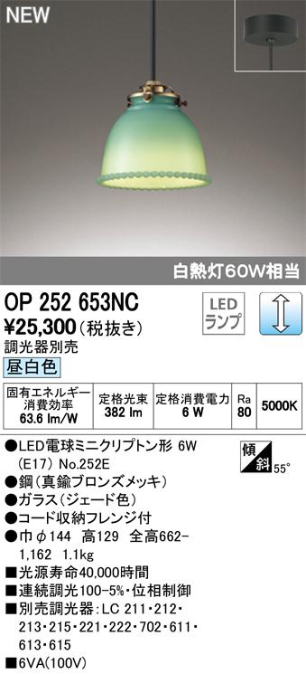 OP252653NCLEDペンダントライト Olde Milk-glass フレンジタイプ調光可 昼白色 白熱灯60W相当オーデリック 照明器具 ガラス製 吊下げ 装飾照明