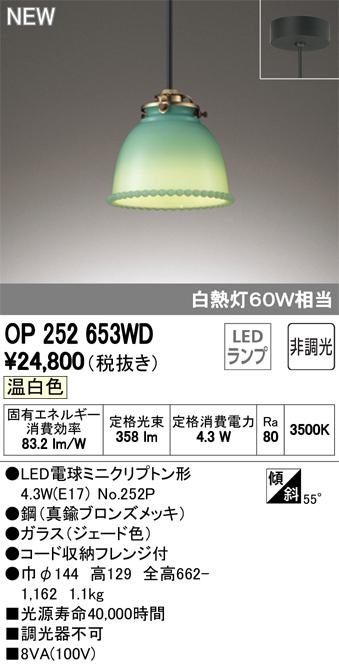 OP252653WDLEDペンダントライト Olde Milk-glass フレンジタイプ非調光 温白色 白熱灯60W相当オーデリック 照明器具 ガラス製 吊下げ 装飾照明