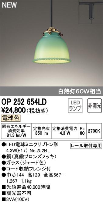 OP252654LDLEDペンダントライト Olde Milk-glass プラグタイプ非調光 電球色 白熱灯60W相当オーデリック 照明器具 ガラス製 吊下げ 装飾照明