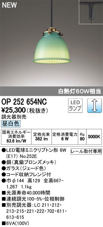 OP252654NCLEDペンダントライト Olde Milk-glass プラグタイプ調光可 昼白色 白熱灯60W相当オーデリック 照明器具 ガラス製 吊下げ 装飾照明