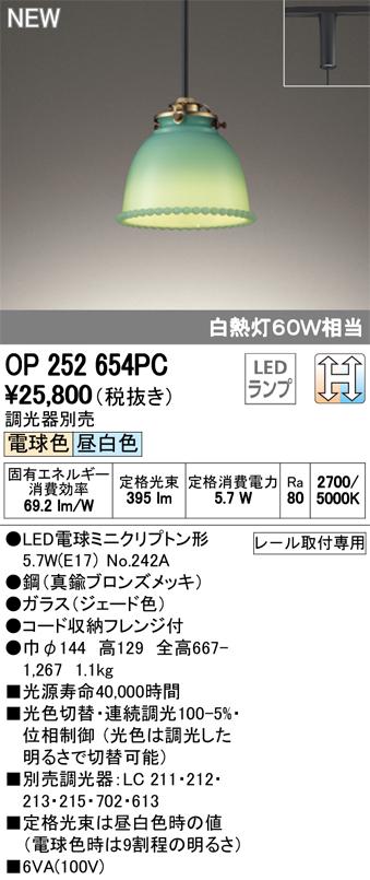 OP252654PCLEDペンダントライト Olde Milk-glass プラグタイプLC-CHANGE光色切替調光 白熱灯60W相当オーデリック 照明器具 ガラス製 吊下げ 装飾照明