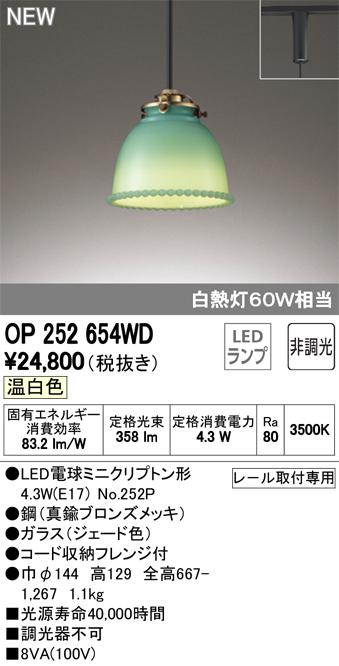 OP252654WDLEDペンダントライト Olde Milk-glass プラグタイプ非調光 温白色 白熱灯60W相当オーデリック 照明器具 ガラス製 吊下げ 装飾照明