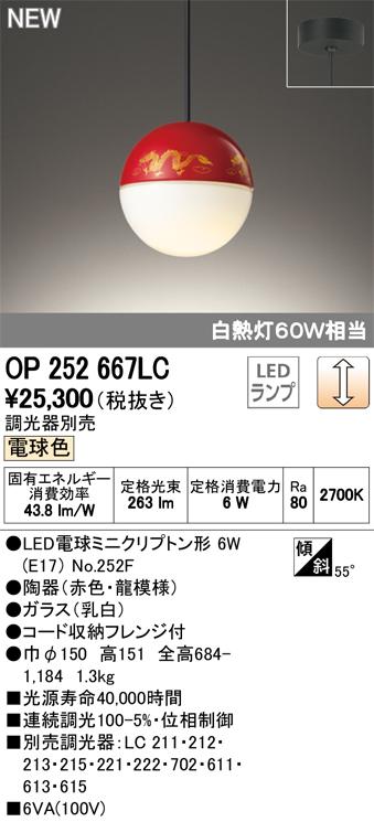 OP252667LCLEDペンダントライト フレンジタイプ 調光可 電球色 白熱灯60W相当オーデリック 照明器具 吊下げ インテリア照明